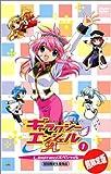 ギャラクシーエンジェルA(1) Limited スペシャル 超限定生産<初回限定生産> [DVD]