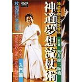 神道夢想流杖術 入門編 [DVD]