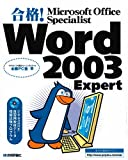 合格! Microsoft Office Specialist Word 2003 Expert (合格!Microsoft Office Specialistシリーズ)