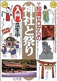 知識ゼロからの神社と祭り入門 (幻冬舎実用書—芽がでるシリーズ)