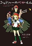 シャドルーのベガさん / 大和田 秀樹 のシリーズ情報を見る