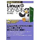 Linuxがわかる本 (なるほどナットク!)