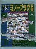 淡水のルアーミノープラグ大図鑑―湖沼・渓流用390種類1880本を完全ガイド (BIG1シリーズ (15))