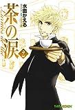 茶の涙~Larmes de the´~(2) (エデンコミックス) [コミック] / 水面かえる (著); マッグガーデン (刊)