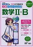 森本啓夫のココから始める入試トレーニング数学2・B (数学が面白いほどわかるシリーズ)