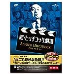 新・ヒッチコック劇場 BOX (DVD13巻組 全39話)