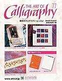趣味のカリグラフィーレッスン 2014年 7/16号 [分冊百科]