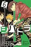 シバトラ 6 (6) (少年マガジンコミックス)