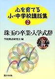 珠玉の卒業・入学式辞 (心を育てる小・中学校講話集2) (心を育てる小・中学校講話集 2)