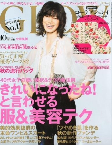 GLOW (グロウ) 2011年 10月号 [雑誌]