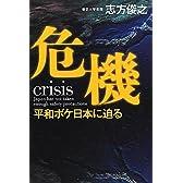 危機―平和ボケ日本に迫る