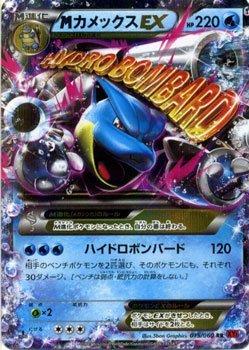 ポケモンカードゲーム MカメックスEX (RRキラ) / XY拡張パック「コレクションY」