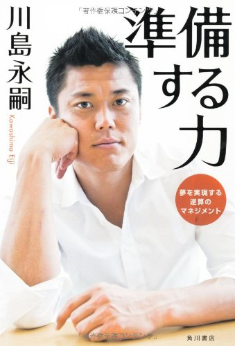 元U-20ホンジュラス代表GKコーチが説明する「サッカー日本代表のGKはなぜ西川ではなく川島なのか?」