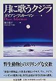 月に歌うクジラ (ちくま文庫)