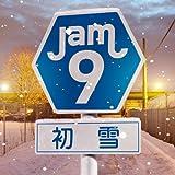 初雪♪Jam9のジャケット