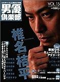 男優倶楽部 (Vol.15(2004Spring)) (キネ旬ムック)
