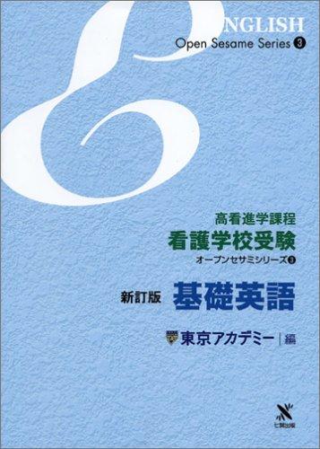 高看進学課程看護学校受験オープンセサミシリーズ (3) (高看進学課程看護学校受験オープンセサミシリーズ 3)