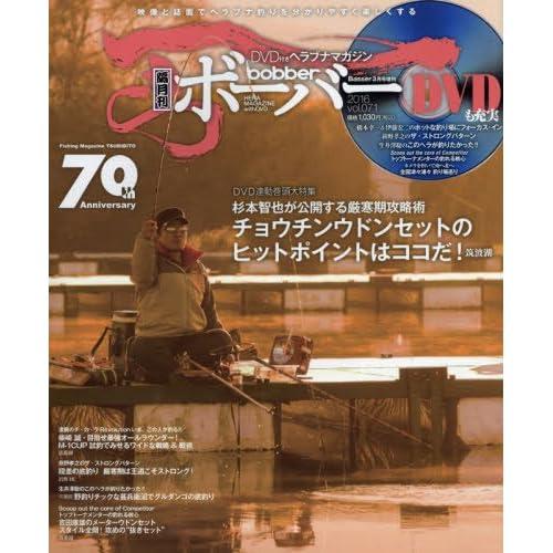 bobber(71) 2016年 03 月号 [雑誌]: Basser 増刊