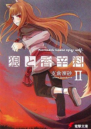 狼と香辛料〈2〉 (電撃文庫)