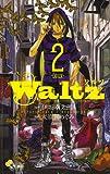 Waltz(2) (ゲッサン少年サンデーコミックス)