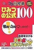 ゴク楽宅建ひみつの公式100 2007年度版 (2007) (DAI-Xの資…