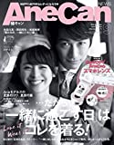 AneCan (アネキャン) 2016年 9月号 [雑誌]