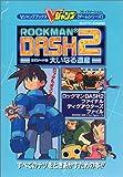 ロックマンDASH2ファイナルディグアウターズファイル (Vジャンプブックス—ゲームシリーズ)