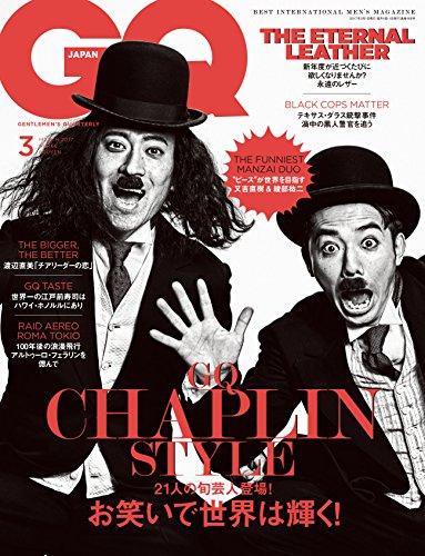 GQ JAPAN 2017年3月号 大きい表紙画像