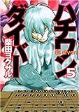 ハチワンダイバー 5 (ヤングジャンプコミックス)