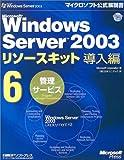 Microsoft Windows Server 2003 リソースキット 導入編6 [管理サービス]【CD-ROM付】 (マイクロソフト公式解説書)
