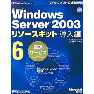 【クリックで詳細表示】Microsoft Windows Server 2003 リソースキット 導入編6 [管理サービス]【CD-ROM付】 (マイクロソフト公式解説書) [単行本]