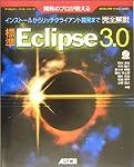 開発のプロが教える標準Eclipse 3.0完全解説 --インストールからリッチクライアント解説まで