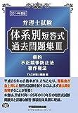弁理士試験 体系別短答式過去問題集 (3) 条約/不正競争防止法/著作権法 2014年度