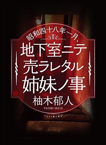 昭和四十八年一月、地下室ニテ売ラレタル姉妹ノ事(ウラマド電子書店)