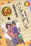 バングラデシュを知るための60章 (エリア・スタディーズ)(大橋 正明/村山 真弓)