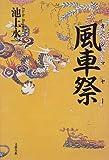 風車祭(カジマヤー)
