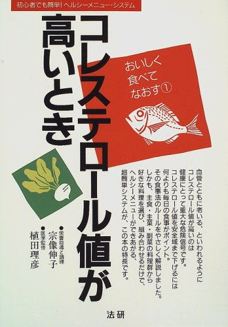 (Re Eat Delicious) Healthy Simple Menu System For Beginners -! When Have A High Cholesterol Level (1997) Isbn: 4879541737 [Japanese Import] front-821983