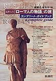 塩野七生『ローマ人の物語』の旅 (コンプリート・ガイドブック)