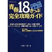 青春18きっぷ完全攻略ガイド (イカロスムック)