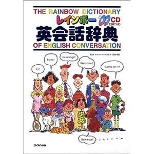 レインボー英会話辞典