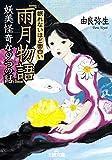 眠れないほど面白い『雨月物語』妖美怪奇な9つの話 (王様文庫)