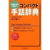 日常生活で役立つ コンパクト手話辞典