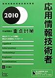 応用情報技術者 午後問題の重点対策〈2010〉 (情報処理技術者試験対策書)