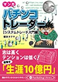 マンガ パチンコトレーダー [システムトレード入門編] (PanRolling Library 40)