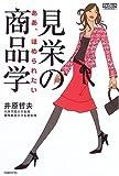 見栄の商品学 (日経bizTech BOOKS)