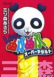 Let'sぬぷぬぷっスーパーアダルト 1 (バンブーコミックス COLORFULセレクト)