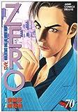 ゼロ Vol.70―THE MAN OF THE CREATION (ジャンプコミックスデラックス)