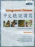 img - for Integrated Chinese: Level 1, Part 1 (Traditional Character) Textbook (Chinese Edition) book / textbook / text book