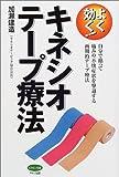 よく効く!キネシオテープ療法―自分で貼って痛みや不快症状を撃退する画期的テープ療法 (ビタミン文庫)