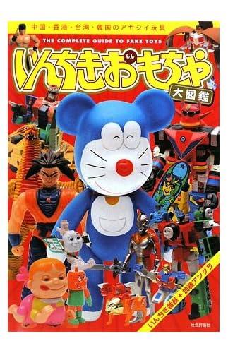 いんちきおもちゃ大図鑑―中国・香港・台湾・韓国のアヤシイ玩具